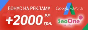 бонус на контекстную рекламу в Украине